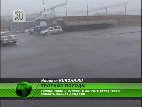 В Кургане на ближайшие дни ожидаются дожди и грозы