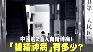中國逾2億人有精神病!「被精神病」有多少?|美中貿易談判再陷僵局?透視關鍵變數|晚間8點新聞【2019年11月20日】|新唐人亞太電視