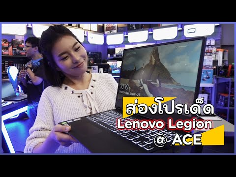 NBS Tour - ส่องโปรเด็ด Lenovo LEGION @ ACE by ITCity