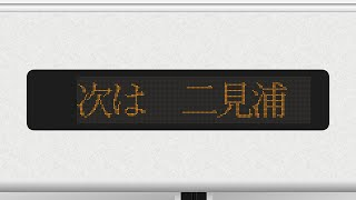 【LED再現】キハ25形 ワンマン普通 鳥羽→伊勢市 走行音
