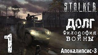 #1 || S.T.A.L.K.E.R.: Долг. Философия Войны || Апокалипсис-3