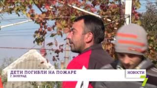 Трагедия в Одесской области: дети погибли на пожаре(Трагедия в Одесской области. В Болграде погибло сразу трое детей. Малышам было три, пять и семь лет. Дома..., 2015-10-29T17:01:43.000Z)