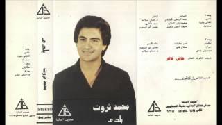Mohamed Tharwat - El Ghaly 3alina / محمد ثروت - الغالى علينا