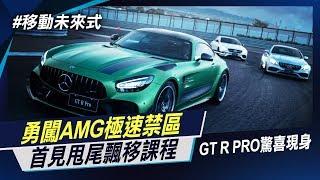 精銳盡出 AMG車款大集結 限量七台綠色猛獸賽道現蹤 全新35家族報到 【移動未來式】|非凡新聞