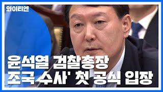"""윤석열 """"공직자 직분 다할 뿐""""...'동반 사퇴설'도 일축 / YTN"""