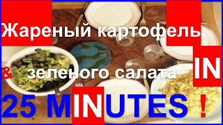 научиться готовить типичную французскую еду за 25 минут