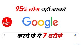 95% People Don't Know These 7 Google Search Tricks | by Him eesh Madaan