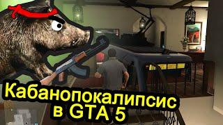 Кабанопокалипсис в GTA 5