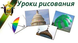 Как нарисовать зонтик, парашют, купола. Построение (перспектива). Уроки рисования