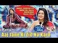 Aaj Jaane Ki Zid Na Karo - Renu | Indian Idol 10 (2018) | Neha Kakkar | Sony TV