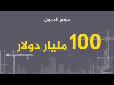 أزمة الاقتصاد السعودي  - 16:21-2017 / 7 / 16