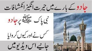 Magic on Prophet Muhammad ﷺ| Reality of Magic| What is Magic