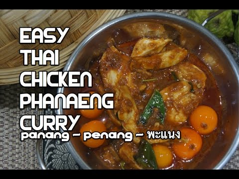 Easy Thai Chicken Phanaeng Curry panang penang พะแนง