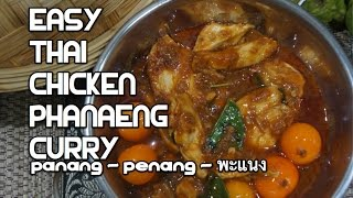 Easy Chicken Phanaeng Curry Panang Penang พะแนง