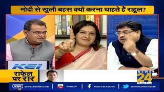 #सबसेबड़ासवाल: Modi से खुली बहस क्यों करना चाहते हैं Rahul Gandhi ?
