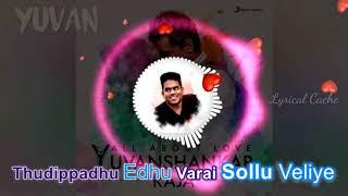Irava Pagala Full Song Lyrics ||Yuvan Shankar Raja||