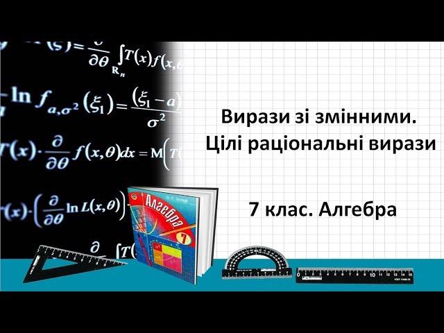 7 клас. Алгебра. Вирази зі змінними. Цілі раціональні вирази
