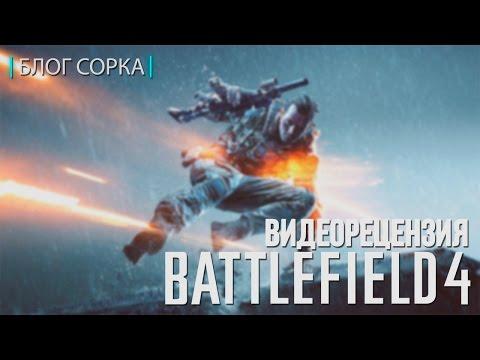 Обзор Battlefield 4 (PS4)