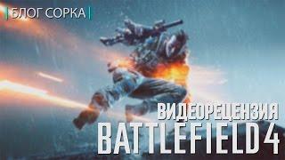 Обзор Battlefield 4 (PS4)(Простите за задержку в месяц, были всякие интересные и не очень причины. Теперь постараюсь появляться почащ..., 2014-02-15T05:12:47.000Z)