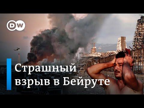 Что известно о страшных взрывах в Бейруте?