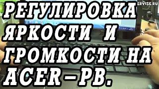 Как сделать ярче или темнее экран ноутбука ACER Packard Bell. Регулировка звука: громче, тише.(В этом видео я покажу как сделать ярче, светлее экран ноутбука ACER Packard Bell. http://kom-servise.ru/index.php/remont-noutbukov/42-acer/497-4..., 2014-09-20T01:14:40.000Z)