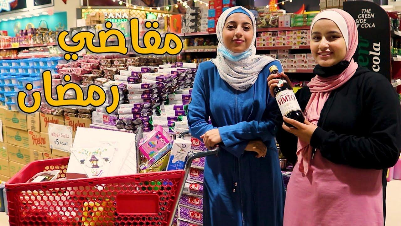 فلوق. مشتريات مقاضي رمضان 2021