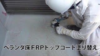 ベランダ床FRPの塗り替え:外壁塗装【曽根塗装店】横浜市 thumbnail