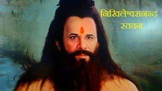   Nikhileshwaranand Stavan  निखिलेश्वरानन्द स्तवन  By Sadgurudev Dr Narayan Dutt Shrimali Ji Maharaj