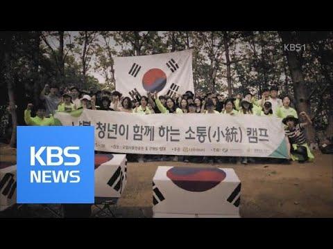 [통일로 미래로] 마지막 한 명까지 가족 품으로 / KBS뉴스(News)