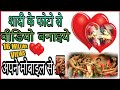 Shadi ka video kaise banaye mobile se | make album wedding photo from mobile best  software mobile