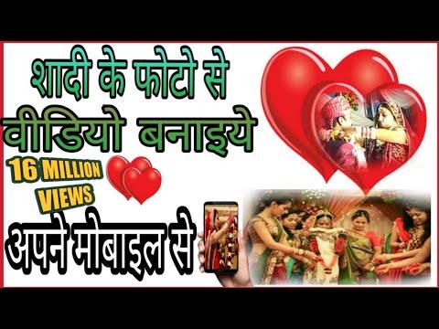 Shadi ka video kaise banaye mobile se | make album wedding photo from mobile best  software mobile