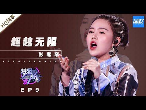 [ 纯享 ] 彭席彦《超越无限》《梦想的声音3》EP9 20181221  /浙江卫视官方音乐HD/