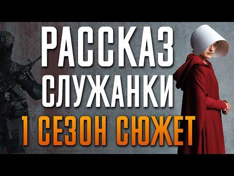 "РАССКАЗ СЛУЖАНКИ - 1 СЕЗОН - КРАТКИЙ СЮЖЕТ ""HANDMAID'S TALE"""