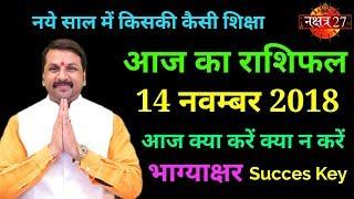 14 November  Aaj Ka Rashifal   नये साल में किसकी कैसी शिक्षा   Daily Rashifal