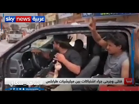 اشتباكات بين ميليشيات طرابلس للسيطرة على محطات وقود  - نشر قبل 3 دقيقة