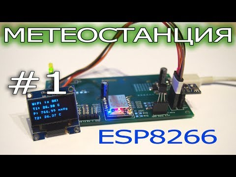 WiFi метеостанция своими руками. ESP8266 + Arduino IDE