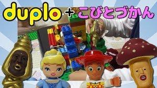 デュプロとこびと人形でコラボ遊び duplo and kobito dukan