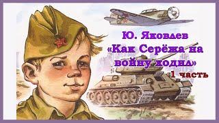 23 февраля. Как Серёжа на войну ходил. Ю. Яковлев. 1 часть.