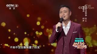 [越战越勇]张继兵深情献唱《父亲》 父亲是我最疼爱的人| CCTV综艺