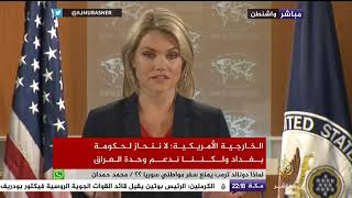 الإيجاز الصحفي لمتحدثة باسم الخارجية الأمريكية هيذر نويرت