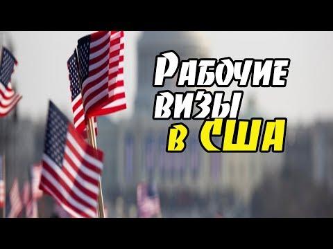 Рабочие визы в США для граждан Узбекистана