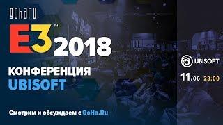 Пресс-конференция Ubisoft на E3 2018