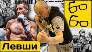 Советы боксерам-левшам от Николая Талалакина — как боксировать левше с правшой и левше с левшой
