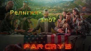 ►Религия и сектанты! •Far Cry 5• ПРОХОЖДЕНИЕ НА РУССКОМ ЯЗЫКЕ