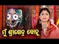 Mun Sri Khetra Bohu - Odia Bhajan ମୁଁ ଶ୍ରୀକ୍ଷେତ୍ର ବୋହୁ | Namita Agrawal | Sidharth Music