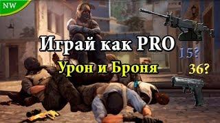 CS:GO Играй как PRO: Как работает Урон и Броня