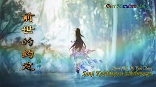 《 前世的约定 》张师羽 - Zhang Shi Yu   Qian Shi De Yue Ding   Best Mandarin Chinese Song Lyrics
