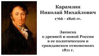 Н.М. Карамзин - 250 лет