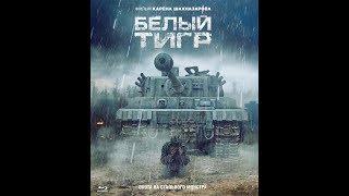 Белый тигр фильм Россия