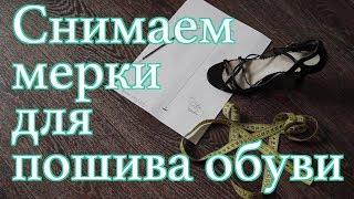 Как снимать мерки для индивидуального пошива обуви(Ателье кожаных изделий LeatherLAB представляет обучающее видео: